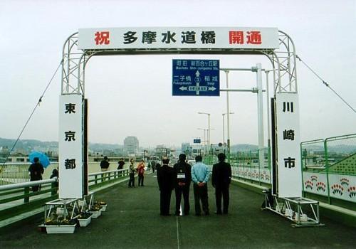 多摩水道橋 4車線化ルポ